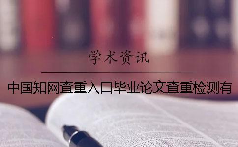 中国知网查重入口毕业论文查重检测有几份报告?