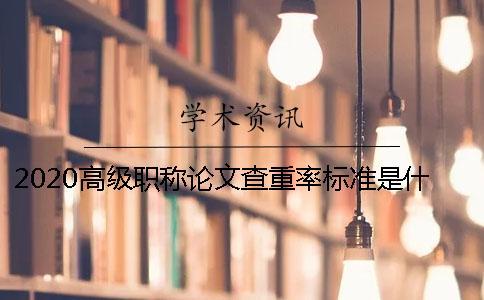 2020高级职称论文查重率标准是什么?知网职称论文查重入口是哪个?