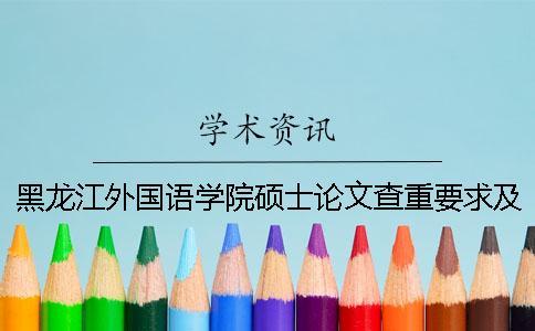 黑龙江外国语学院硕士论文查重要求及重复率
