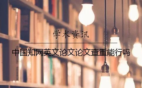 中国知网英文论文论文查重能行吗?