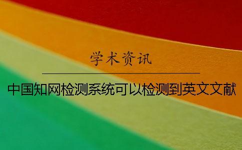 中国知网检测系统可以检测到英文文献吗?