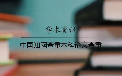 中国知网查重本科论文查重