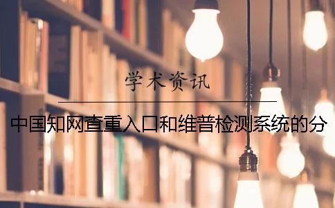 中国知网查重入口和维普检测系统的分别