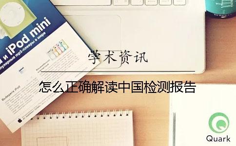 怎么正确解读中国检测报告?