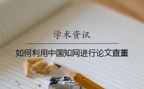 如何利用中国知网进行论文查重