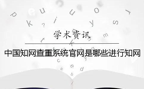 中国知网查重系统官网是哪些进行知网查重需要注意什么?