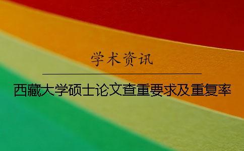西藏大学硕士论文查重要求及重复率