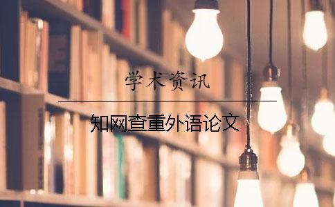 知网查重外语论文