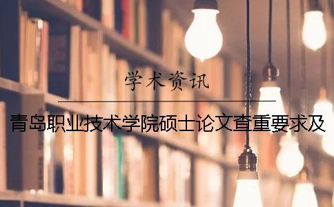 青岛职业技术学院硕士论文查重要求及重复率 青岛酒店管理职业技术学院论文查重