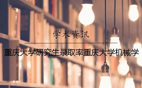重庆大学研究生录取率重庆大学机械学院