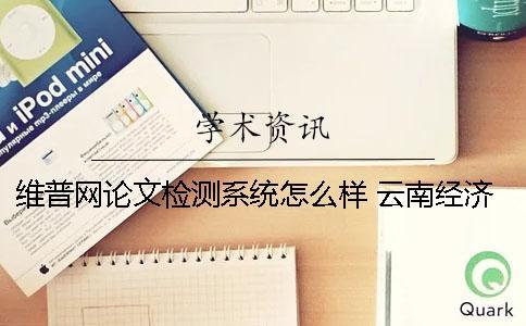 维普网论文检测系统怎么样 云南经济管理学院维普论文检测系统