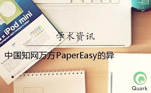 中国知网万方PaperEasy的异同