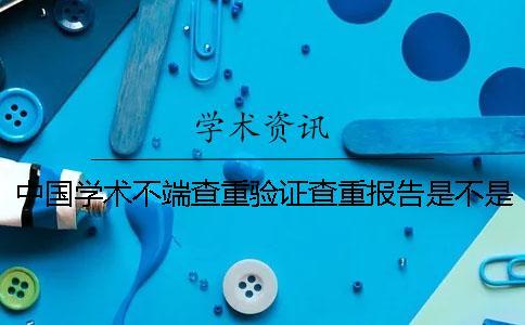 中国学术不端查重验证查重报告是不是假