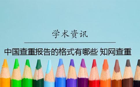 中国查重报告的格式有哪些? 知网查重报告是什么格式