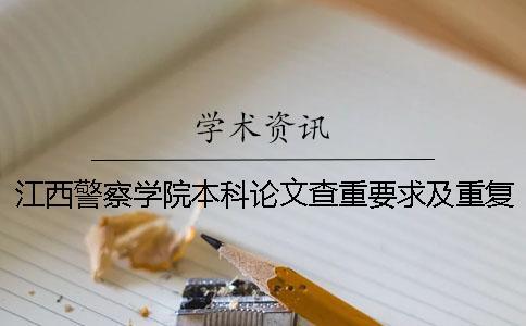 江西警察学院本科论文查重要求及重复率